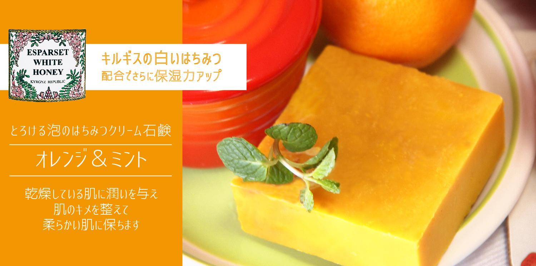オレンジ&ミント