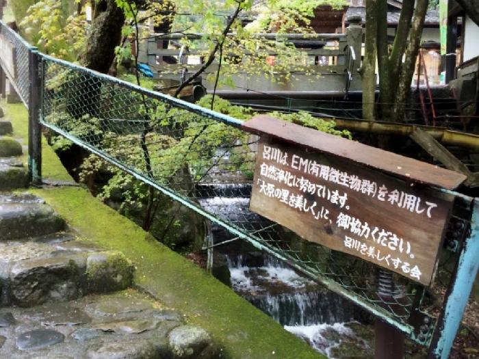 京都大原の河川の浄化にもEMが使われている