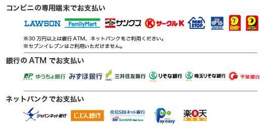コンビニ・ペイジー(銀行ATM・ネットバンキング):前払い