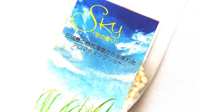 SKY石垣島の自然海塩から生まれたアロマティックソルト