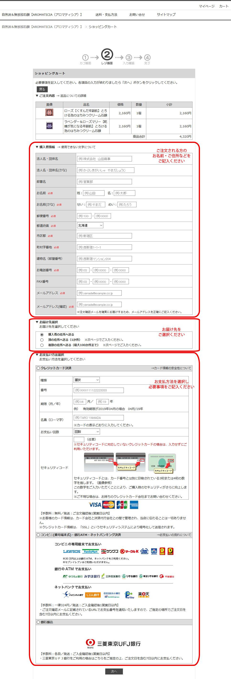 購入者情報のページ